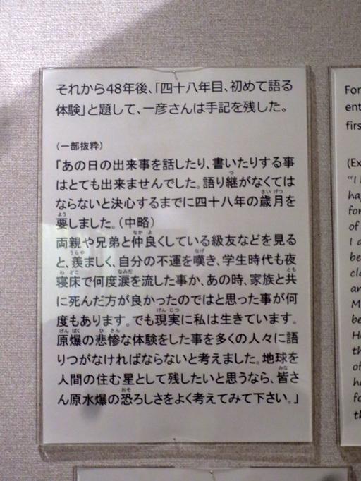 ■普請中だった広島の世界遺産モニュメント──Go To…利用で一泊行_d0190217_21451389.jpg