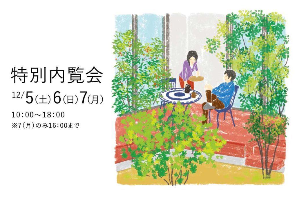 「緑陽の家」特別内覧会_b0097729_23090984.jpeg