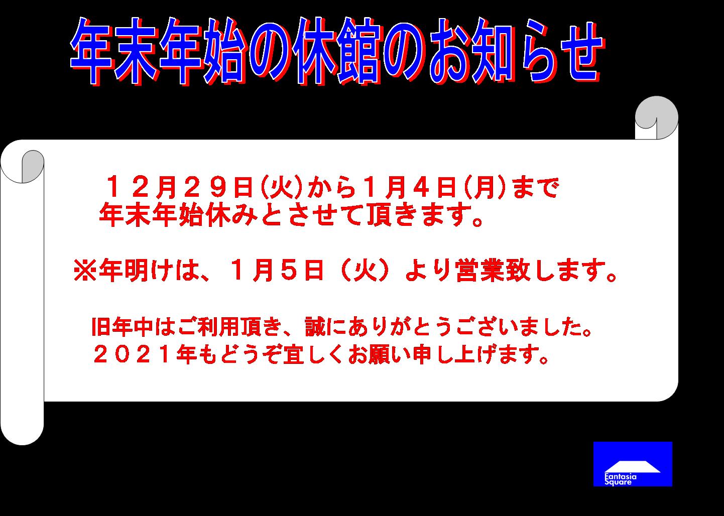 12月の休館日のお知らせ_d0180431_12461604.png