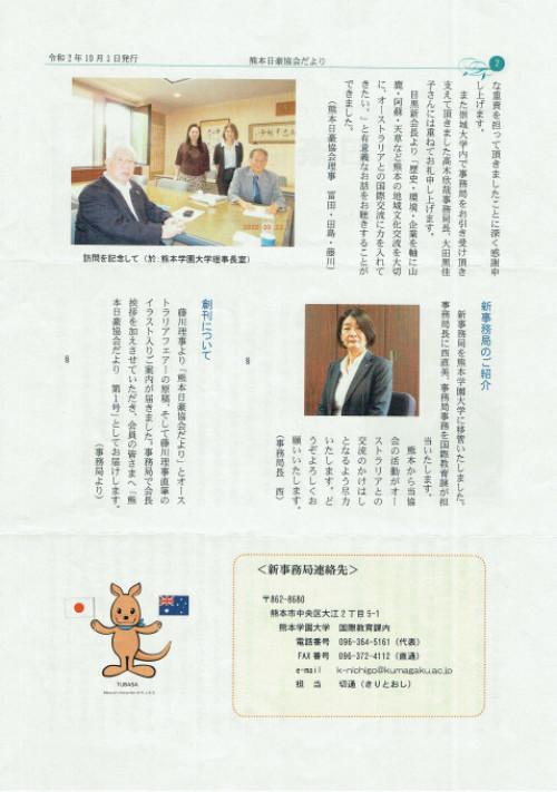 「熊本日豪協会だより」新会長と新事務局_c0085539_11162553.jpg