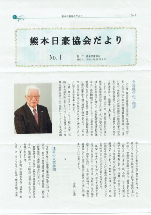 「熊本日豪協会だより」新会長と新事務局_c0085539_11182235.jpg