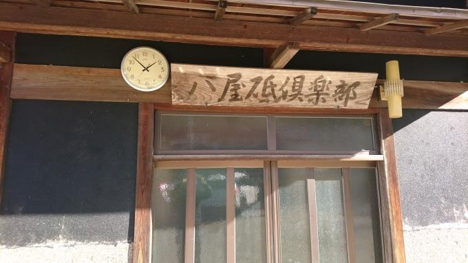 「八屋砥」の地名由来_c0134145_17034632.jpg