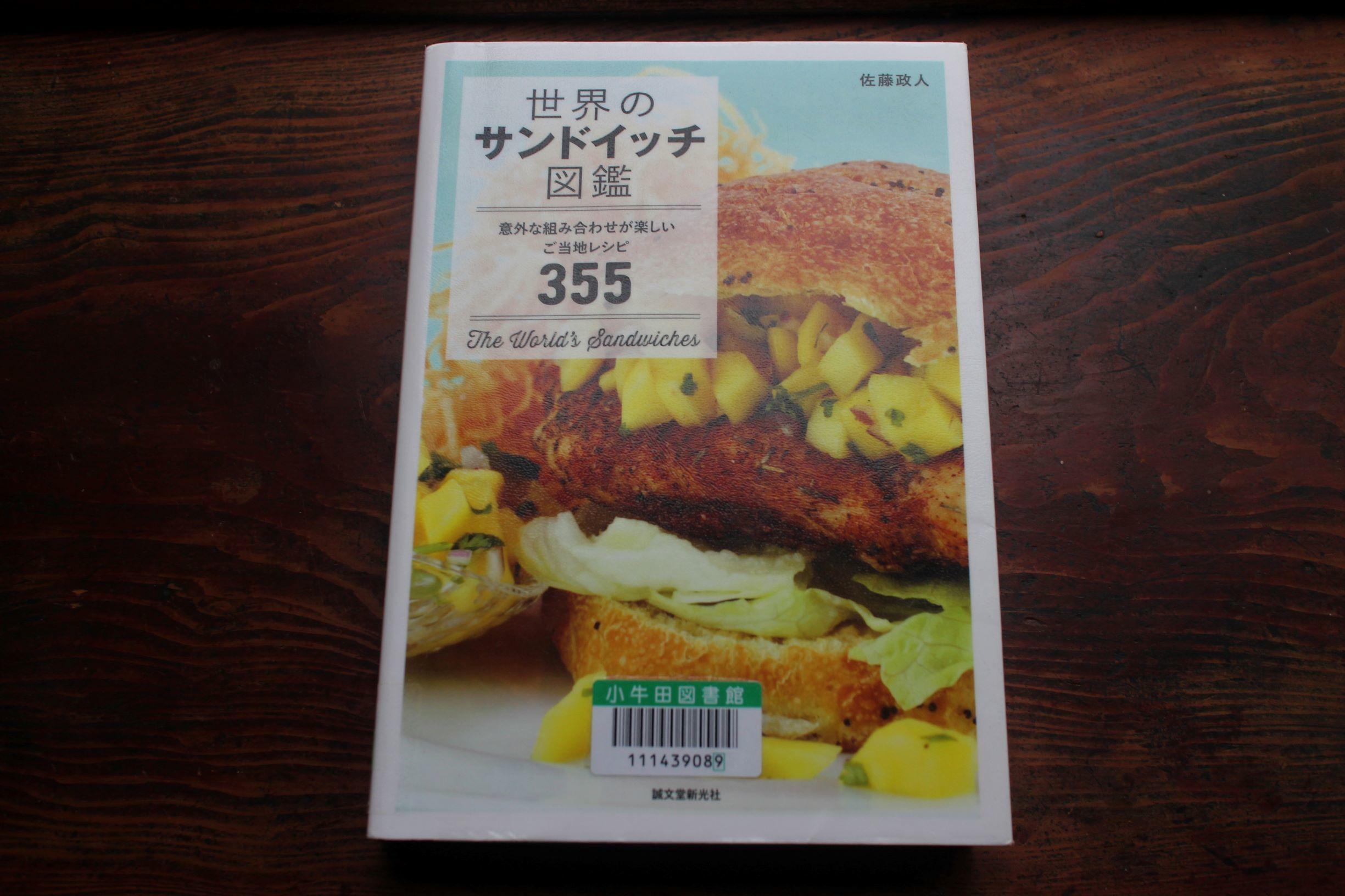 パンにまつわるエトセトラ その168 すごい!!サンドイッチ図鑑...の巻です!_d0155147_07244154.jpg
