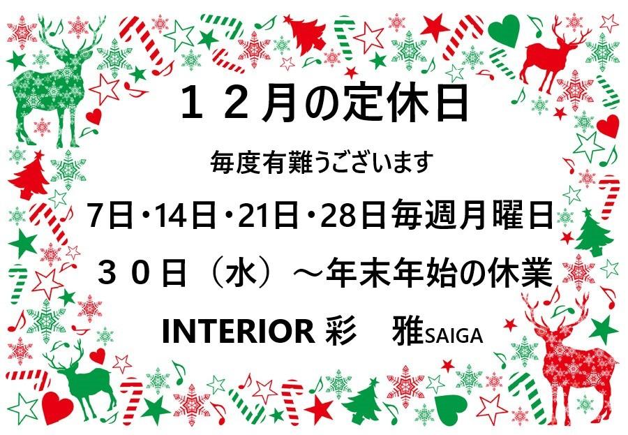 2020年12月の定休日のお知らせです_e0133255_17321408.jpeg