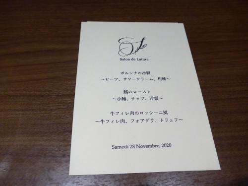 渋谷「LATURE ラチュレ」へ行く。_f0232060_17132134.jpg