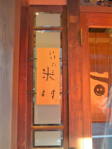 京都・三条京阪「新門前 米村」へ行く。_f0232060_18025817.jpg