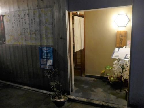 京都・木屋町「りょうりや御旅屋」へ行く。_f0232060_19165727.jpg