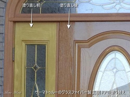 木目調グラスファイバー製ドアが蘇ります_c0108065_15032920.jpg