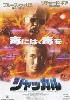 『ジャッカル』(1997)_e0033570_08240121.jpg