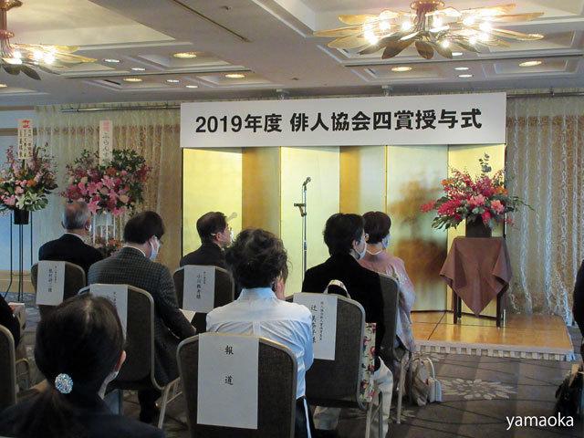 2019年度俳人協会賞授与式。_f0071480_18541201.jpg