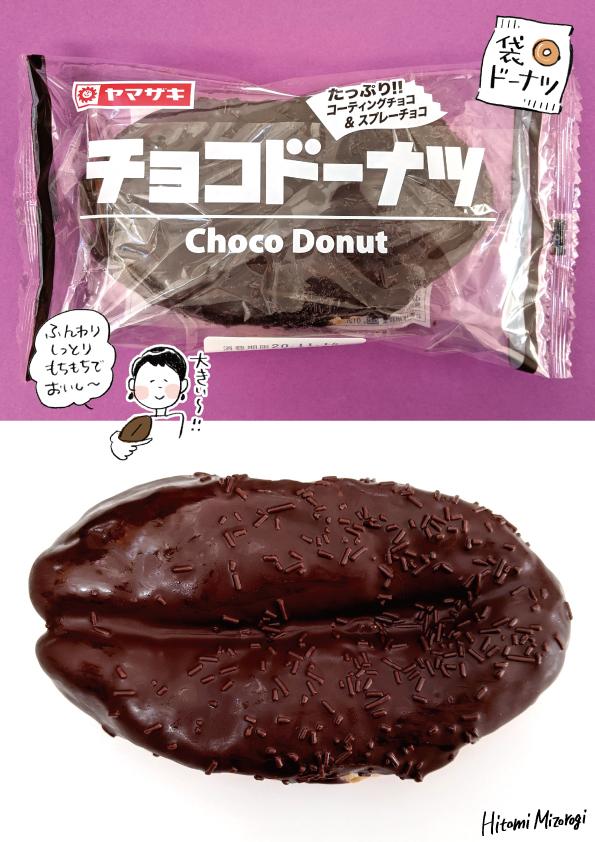 【袋ドーナツ】山崎製パン「チョコドーナツ」【デカくておいしい!】_d0272182_16070555.jpg