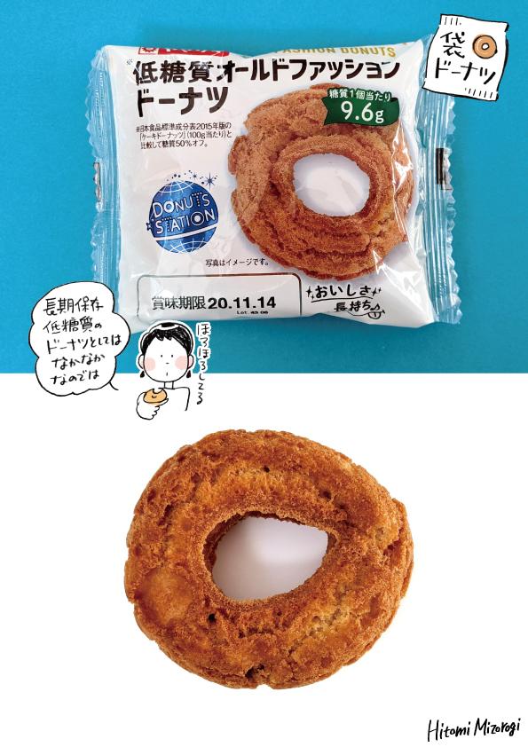 【袋ドーナツ】山崎製パン「低糖質オールドファッションドーナツ」【わりといい】_d0272182_16070603.jpg