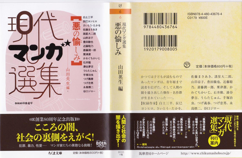 現代マンガ選集—悪の愉しみ_d0106888_23083670.jpg