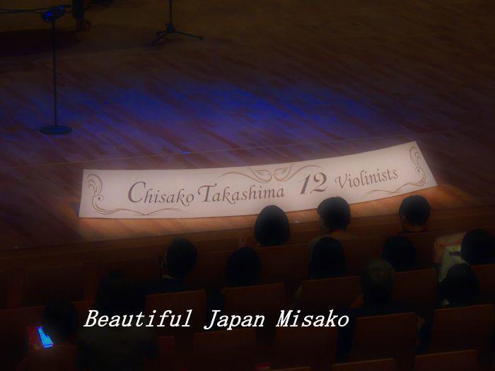 は 高嶋 ちさ子 勝つ 愛 高嶋ちさ子さんのテレワーク演奏を聴きました