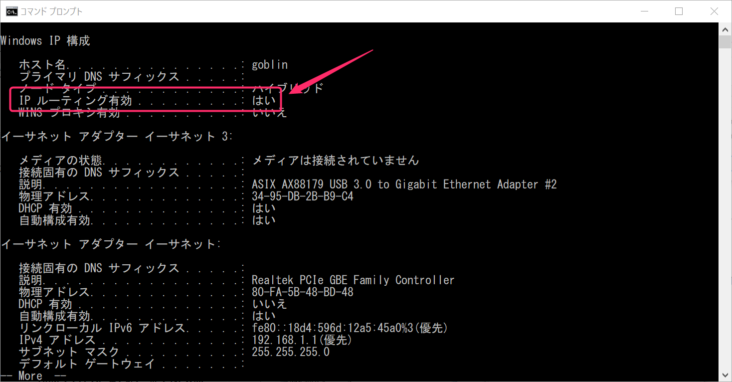 Wifi から有線LANに変換接続するWindows10 Pro で簡易ルータ:別セグメント接続_a0056607_14345259.jpg