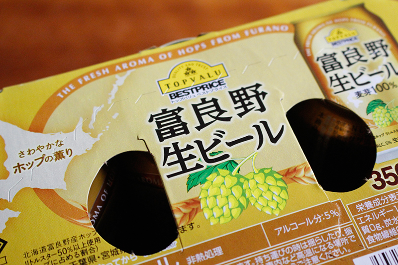 噂のビール_a0139912_13521338.jpg