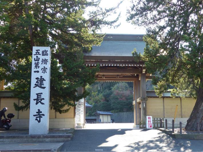 鎌倉散策11月 建長寺_f0296312_09041441.jpg