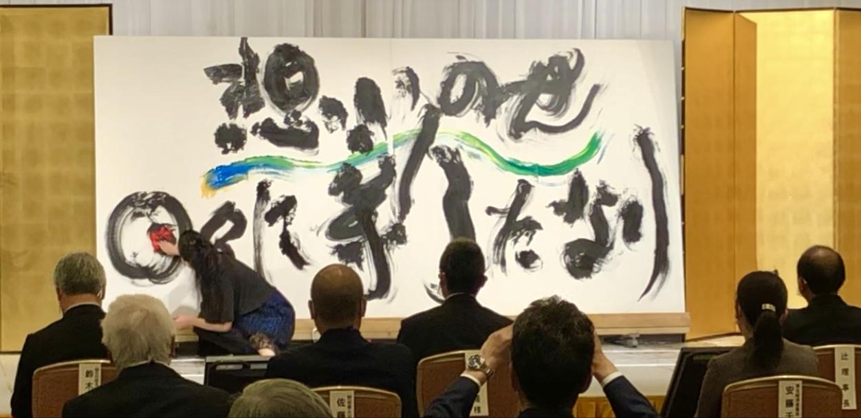 秋田卸センター様 創立50周年記念式典_e0197227_19193296.jpeg