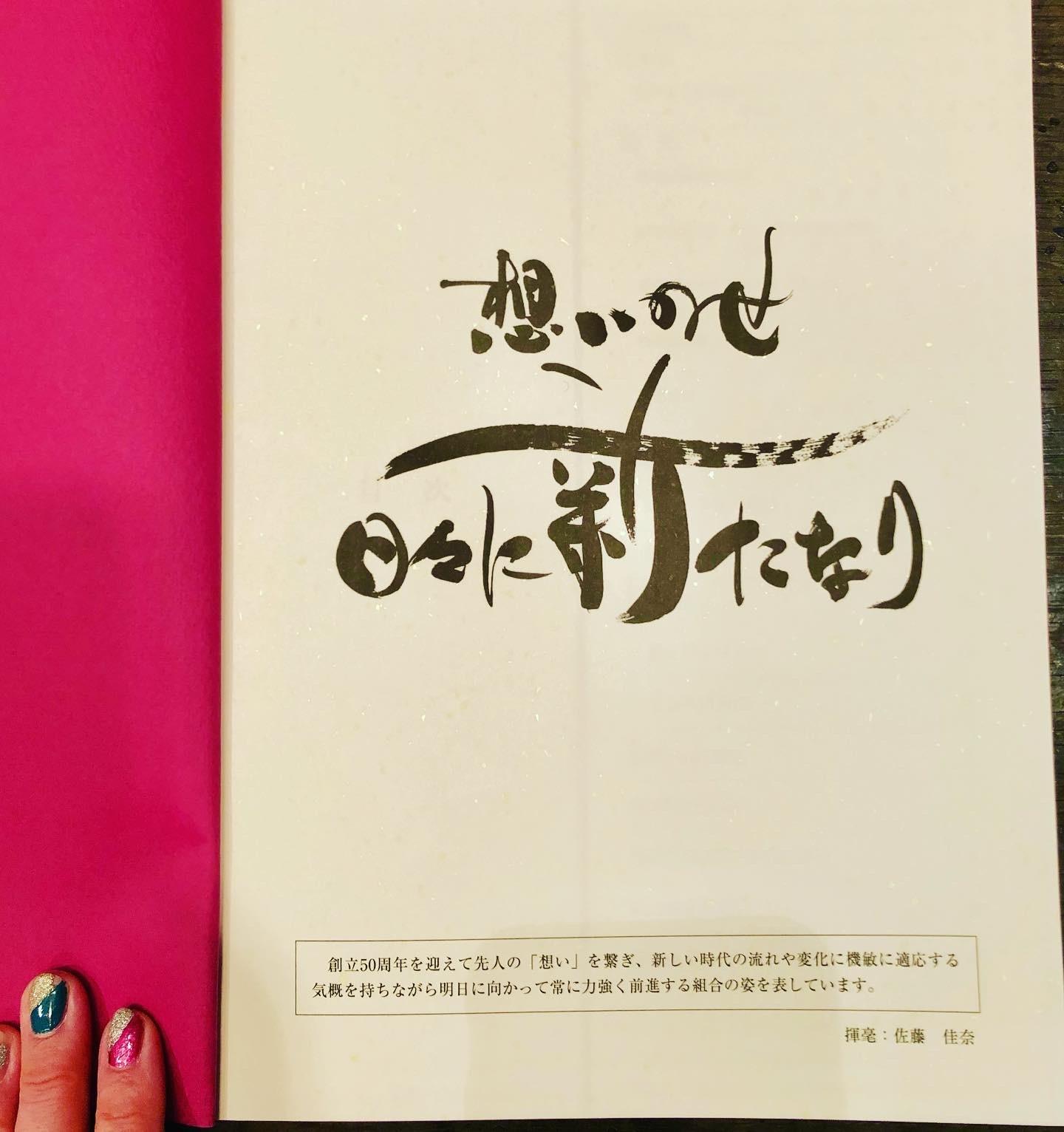 秋田卸センター様 創立50周年記念式典_e0197227_19214971.jpeg