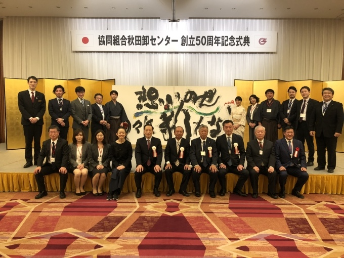 秋田卸センター様 創立50周年記念式典_e0197227_19221378.jpeg