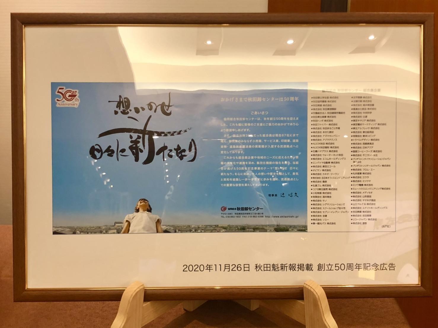 秋田卸センター様 創立50周年記念式典_e0197227_19240968.jpeg