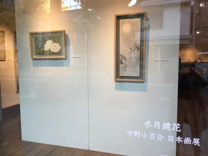宇野小百合日本画展_e0255740_15574364.jpg