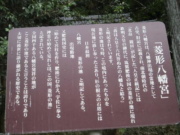 菱形八幡宮が日本最初の八幡宮と肥後国史にあり(2)_a0237545_20591905.jpg