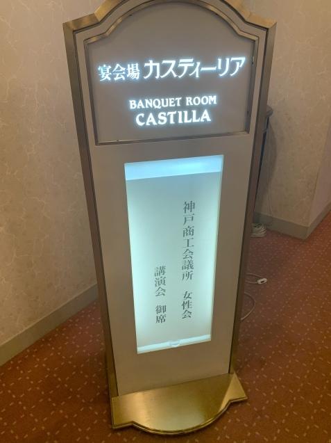 神戸商工会議所 女性会会員様へ講演 /「リビングルームのセンスアップ」_f0375763_23161070.jpeg