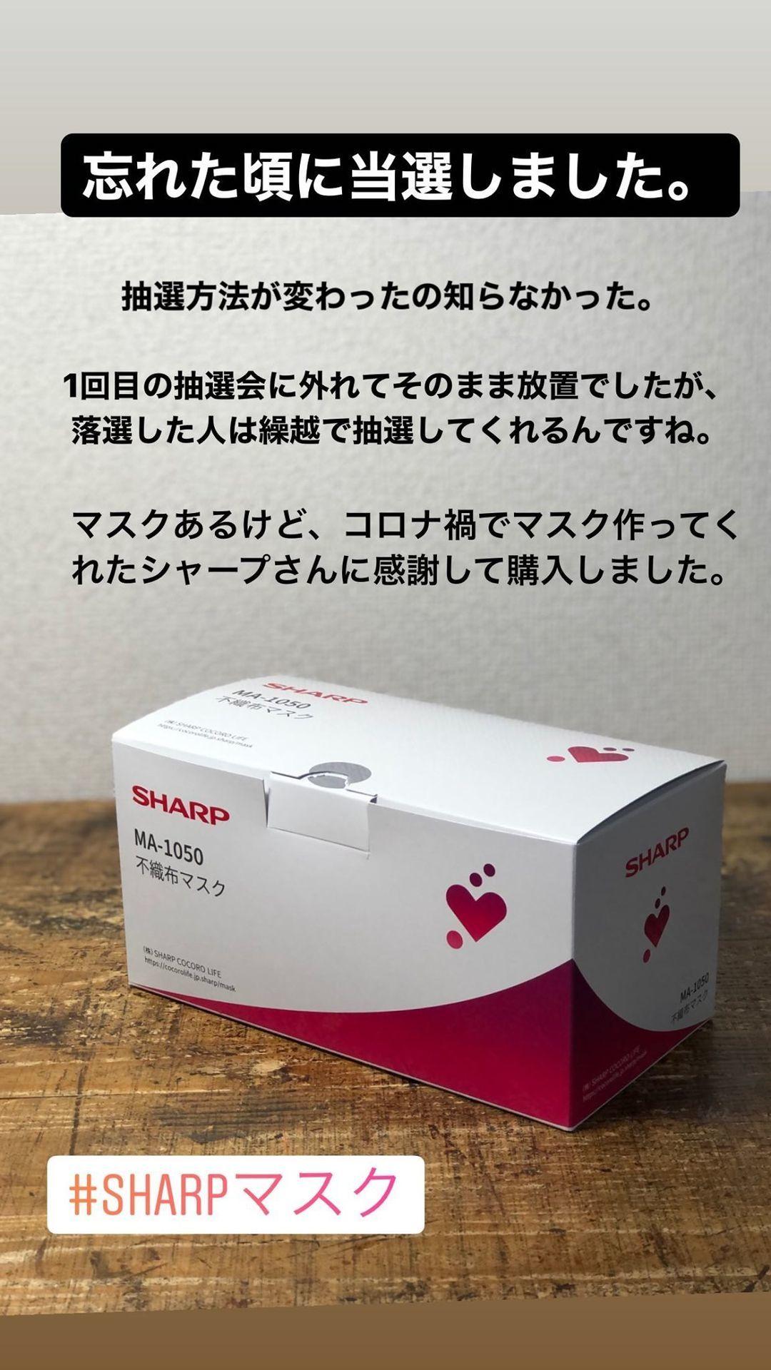 SHARPのマスク_b0117564_22502514.jpg