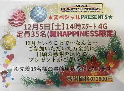 ☆12月のスケジュール☆_c0280087_23135631.jpeg