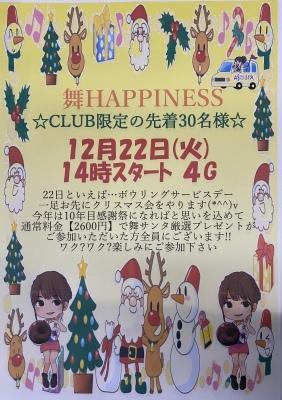 ☆12月のスケジュール☆_c0280087_23154752.jpeg