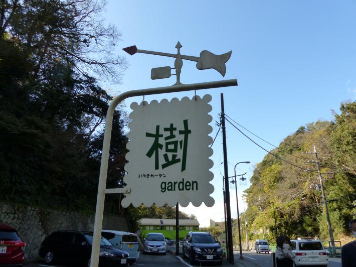 鎌倉散策④ 天空のカフェ_f0296312_18211442.jpg
