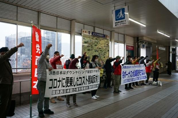 11月27日、冬ボーナス大幅カット反対!五日市駅を拠点にストライキを打ち抜く(写真報告)_d0155415_13591849.jpg
