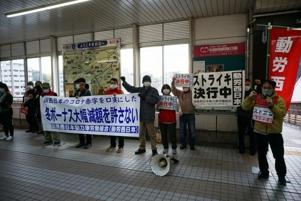 11月27日、冬ボーナス大幅カット反対!五日市駅を拠点にストライキを打ち抜く(写真報告)_d0155415_13592679.jpg