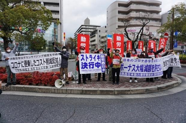 11月27日、冬ボーナス大幅カット反対!五日市駅を拠点にストライキを打ち抜く(写真報告)_d0155415_14102677.jpg