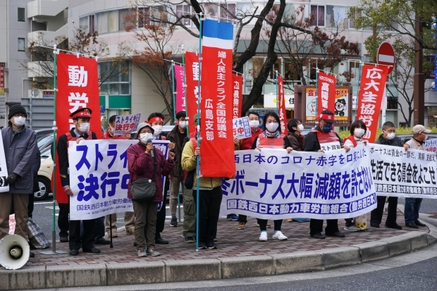 11月27日、冬ボーナス大幅カット反対!五日市駅を拠点にストライキを打ち抜く(写真報告)_d0155415_14103304.jpg