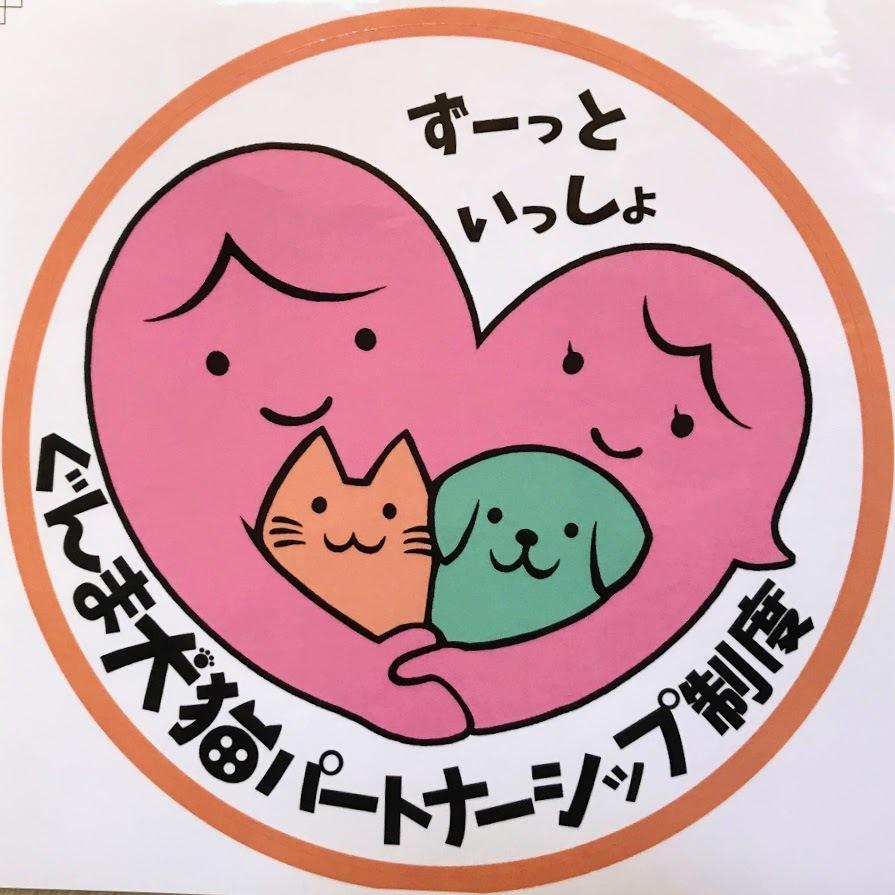 ぐんま犬猫パートナーシップ制度_a0315823_20425368.jpg