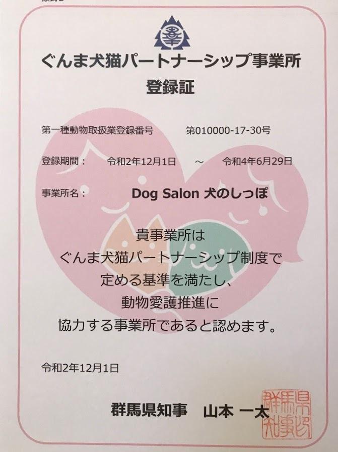 ぐんま犬猫パートナーシップ制度_a0315823_20460052.jpg
