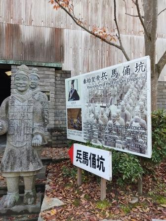 Go to弾丸ツアー:④平和公園vol.2~ 兵馬俑からのパビリオンじゃない寺~_d0137326_15001322.jpg