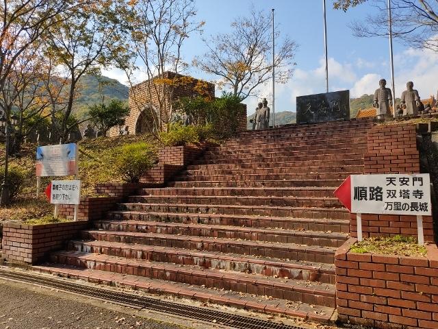 Go to弾丸ツアー:④平和公園vol.2~ 兵馬俑からのパビリオンじゃない寺~_d0137326_15490401.jpg