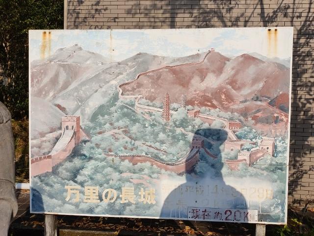 Go to弾丸ツアー:④平和公園vol.2~ 兵馬俑からのパビリオンじゃない寺~_d0137326_15522460.jpg