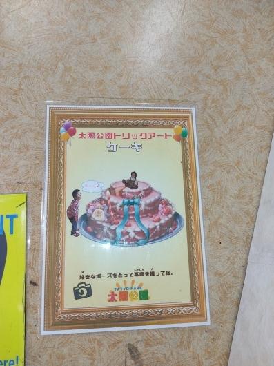 Go to弾丸ツアー:⑤平和公園vol.3~ トリックアート城~_d0137326_19431326.jpg
