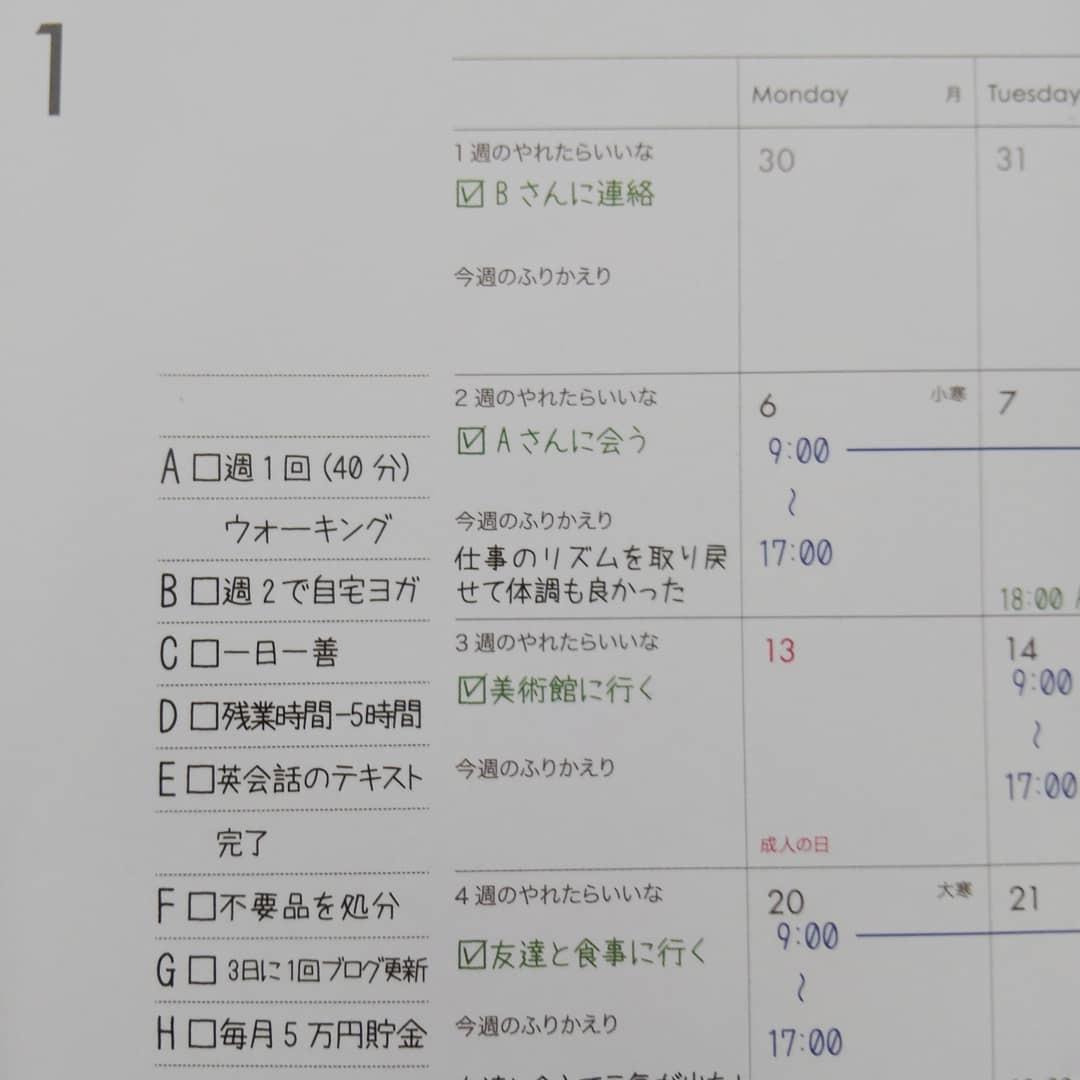 201201 月はじめの手帳タイムを取ろう❗_f0164842_20583170.jpg