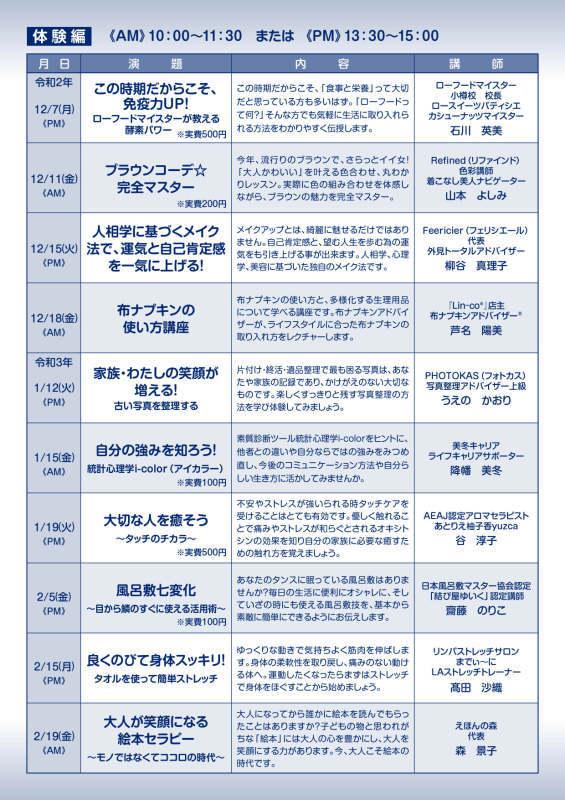 【終了】1/15(金)女性大学 自分の強みを知ろう!10:00~11:30_b0396744_20525994.jpg