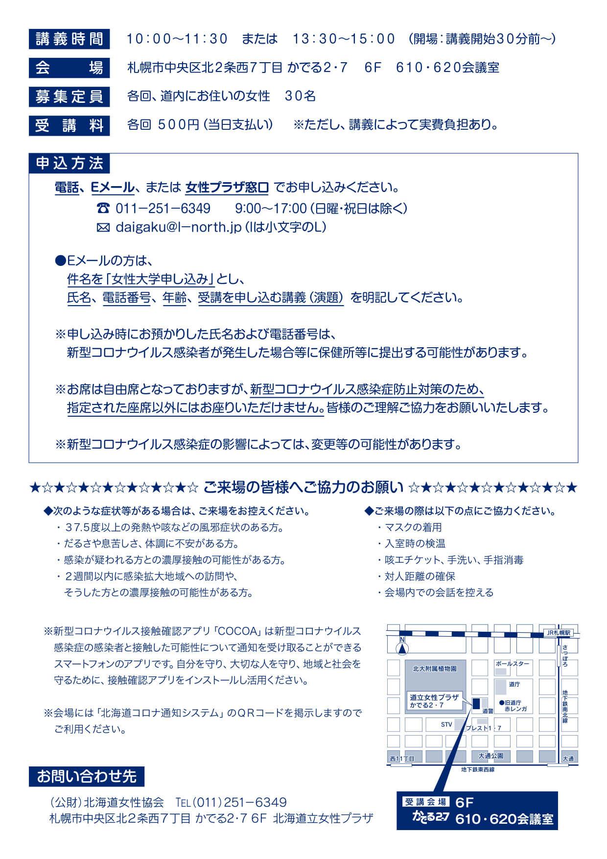 【終了】1/15(金)女性大学 自分の強みを知ろう!10:00~11:30_b0396744_20532327.jpg