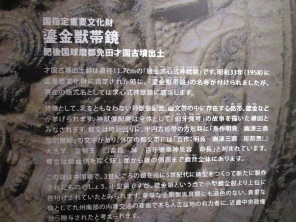 熊本県立博物館には鍍金された神獣鏡がある_a0237545_21102633.jpg