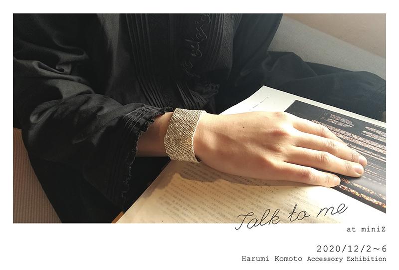 mini Z【河本春美作品展〜Talk to me】