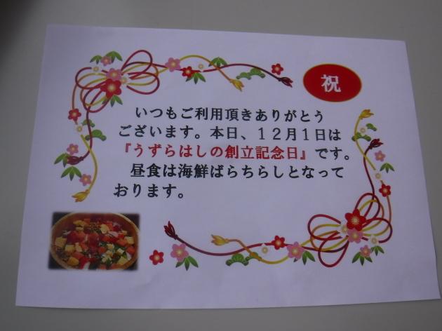 うずらはし創立記念日_f0364261_15063946.jpg