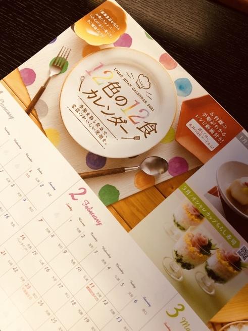 12食のカレンダー_e0385475_08400930.jpg