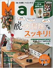【雑誌掲載のお知らせ】今月の「Mart」に出ています_d0339678_09454119.jpg